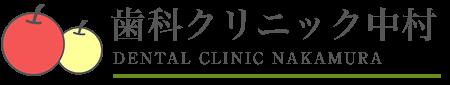 歯科クリニック中村