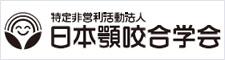 日本顎咬合学会
