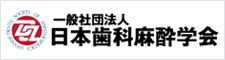 一般社団法人日本歯科麻酔学会